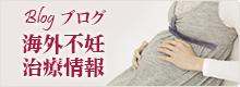 海外不妊治療情報ブログ