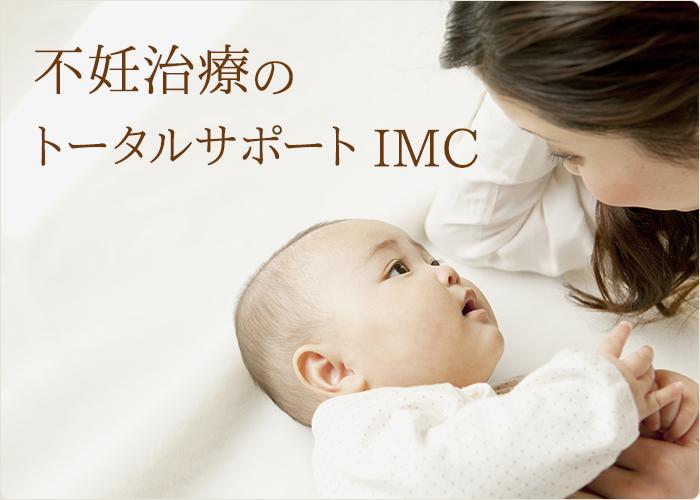 不妊治療のトータルサポートIMC