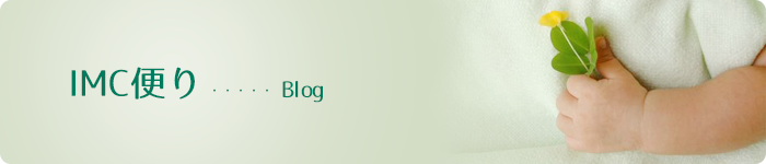 IMC便り Blogブログ
